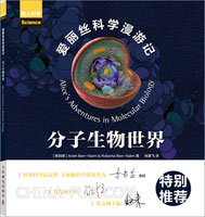 爱丽丝科学漫游记:分子生物世界