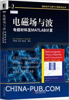 (特价书)电磁场与波――电磁材料及MATLAB计算