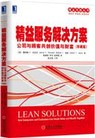 (www.wusong999.com)精益服务解决方案:公司与顾客共创价值与财富(珍藏版)