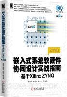 嵌入式系统软硬件协同设计实战指南:基于Xilinx ZYNQ(第2版)[按需印刷]