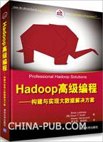 Hadoop高级编程――构建与实现大数据解决方案