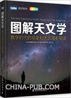 图解天文学:数字时代的观星和天文摄影指南(精装)
