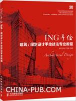 ING手绘――建筑/规划设计手绘技法专业教程