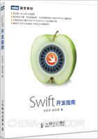 Swift开发指南(china-pub首发)