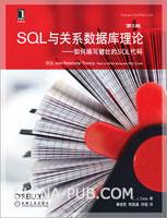 SQL与关系数据库理论:如何编写健壮的SQL代码(第2版)