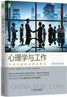 (特价书)心理学与工作:工业与组织心理学导论(原书第10版)