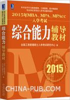 2015年MBA、MPA、MPAcc入学考试综合能力辅导教材