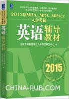 (特价书)2015年MBA、MPA、MPAcc入学考试英语辅导教材
