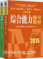 (特价书)《2015年MBA、MPA、MPAcc入学考试英语辅导教材》+《2015年MBA、MPA、MPAcc入学考试综合能力辅导教材》
