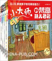 小大师:与大师一起玩绘画 第一季(5册套装)