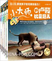 [套装书]小大师:与大师一起玩绘画 第二季(5册)