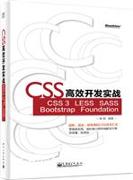 CSS高效开发实战―CSS 3、LESS、SASS、Bootstrap、Foundation
