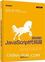 超实用的JavaScript代码段