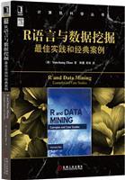 (特价书)R语言与数据挖掘最佳实践和经典案例