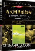 语义网基础教程(原书第3版)
