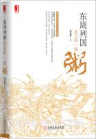 东周列国是怎样一锅粥[按需印刷]