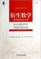 (特价书)衍生数学:数字算法设计工具