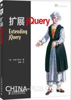 扩展jQuery