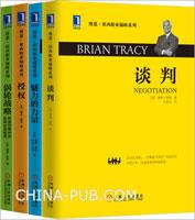 [套装书]《谈判(精装)》+《授权(精装)》+《魅力的力量》+《涡轮战略:快速引爆利润 成就企业蜕变》(4册)
