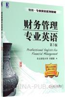财务管理专业英语(第3版)