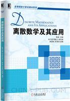 (特价书)离散数学及其应用