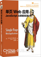 单页Web应用:JavaScript前端到后端