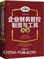 企业财务管控制度与工具大全(第二版)