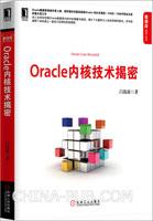 Oracle内核技术揭密