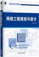 (特价书)网络工程规划与设计