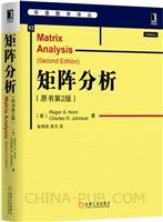 矩阵分析(原书第2版)