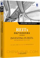 (特价书)REITs:房地产投资信托基金(原书第4版)