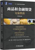 商品和金融期货交易指南(原书第4版)