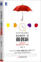 像金融投资一样做创新:世界企业高效创新的8+1秘诀(china-pub首发)