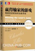 (特价书)赢得输家的游戏:精英投资者如何击败市场(原书第6版)