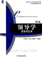 领导学:方法与艺术(第2版)(china-pub首发)