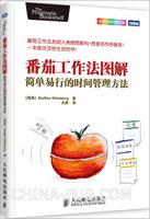 番茄工作法图解:简单易行的时间管理方法(china-pub首发)