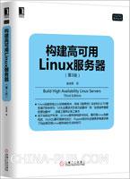 构建高可用Linux服务器(第3版)[按需印刷]