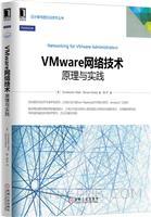 VMware 网络技术:原理与实践[图书]
