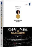 (特价书)费希尔・布莱克与革命性金融思想
