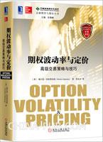 (特价书)期权波动率与定价:高级交易策略与技巧