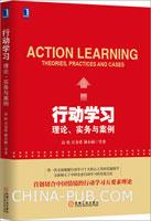 行动学习:理论、实务与案例