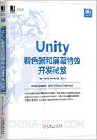 (特价书)Unity着色器和屏幕特效开发秘笈