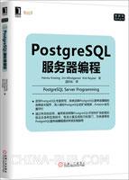 PostgreSQL服务器编程[图书]
