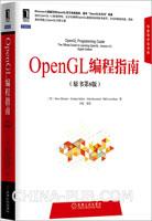 (特价书)OpenGL编程指南(原书第8版)