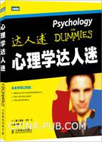 心理学达人迷
