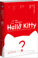 Hello Kitty的秘密(china-pub首发)