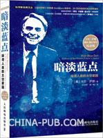 暗淡蓝点:探寻人类的太空家园(卡尔.萨根诞辰80周年纪念版)