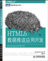 HTML5数据推送应用开发