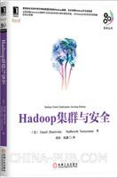 (特价书)Hadoop集群与安全