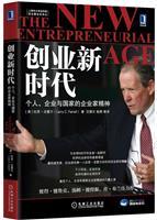 (特价书)创业新时代:个人、企业与国家的企业家精神